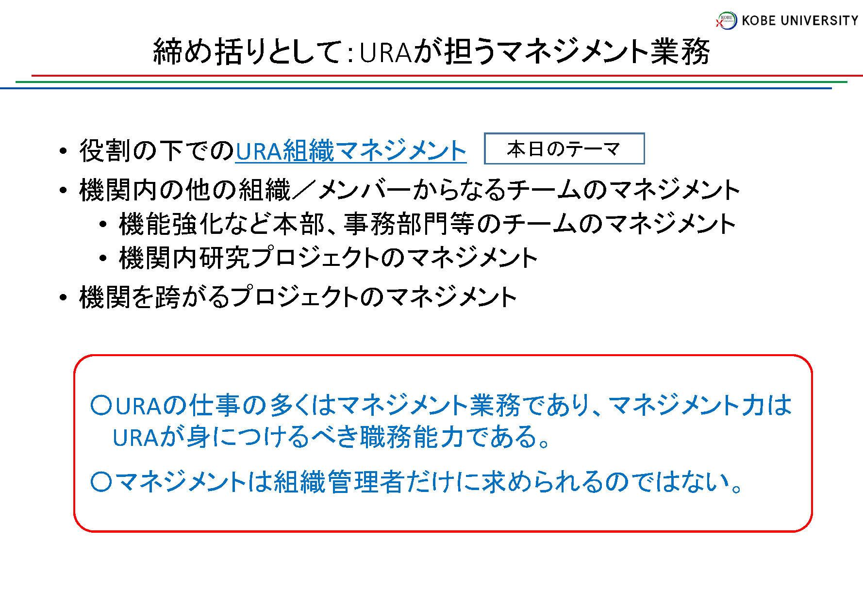吉田氏講演資料6
