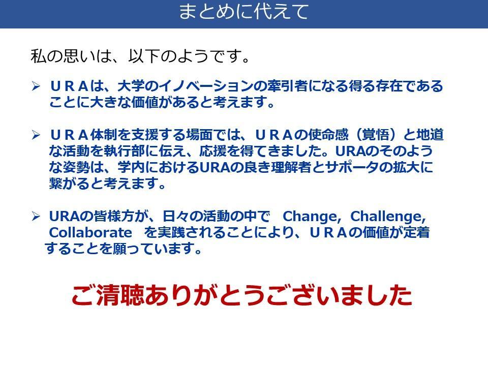 iwai_2019ra_10.JPG