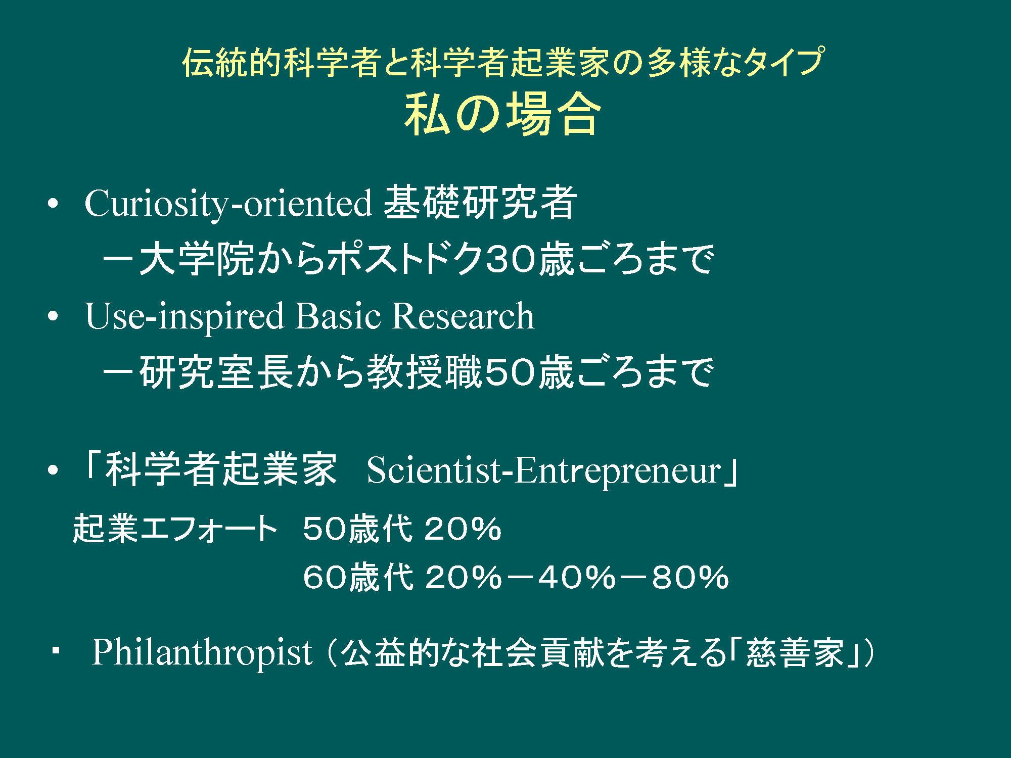 中辻氏講演資料2