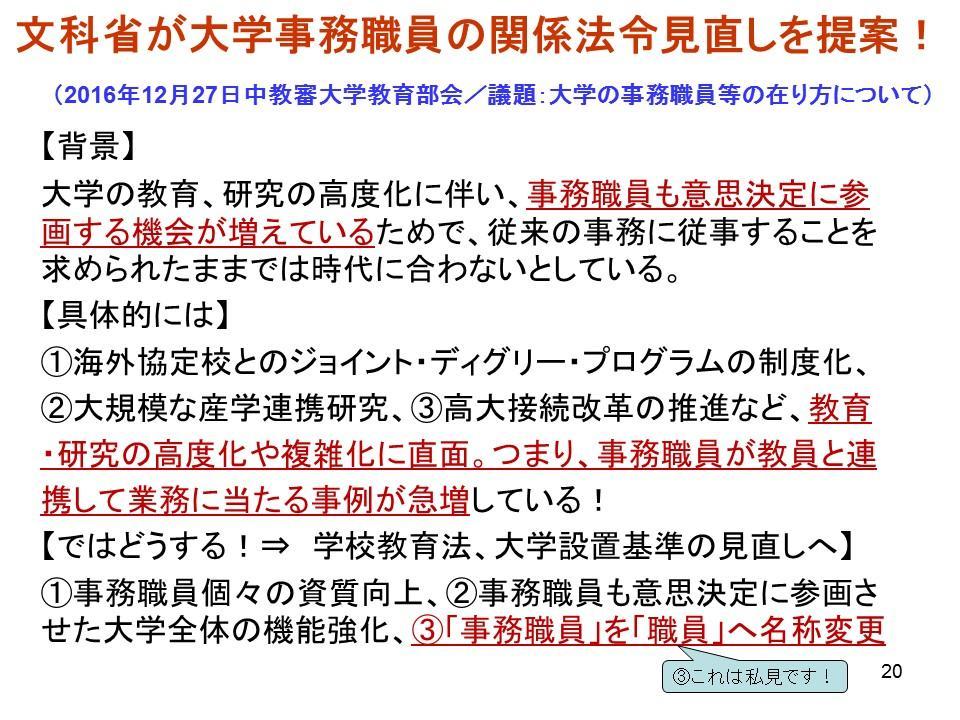 野口氏講演資料5