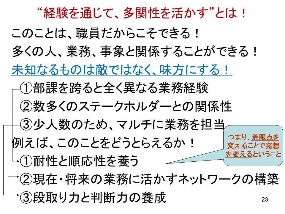 野口氏講演資料6