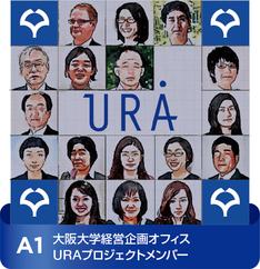 大阪大学経営企画オフィスURAプロジェクトメンバー