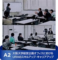 大阪大学経営企画オフィスにおける URAのスキルアップ・キャリアアップ