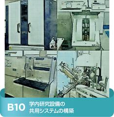 学内研究設備の共用システムの構築