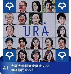大阪大学経営企画オフィスURA部門メンバー