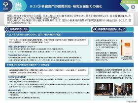 事務部門の国際対応・研究支援能力の強化[15]