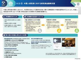 外国人研究者に対する研究資金獲得支援[7]