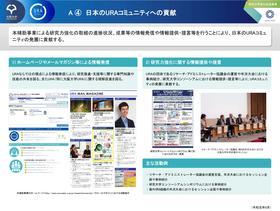 日本のURAコミュニティへの貢献