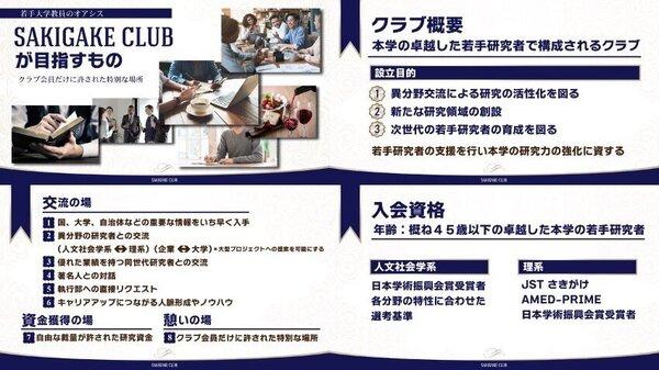 sakigake_chart.jpg