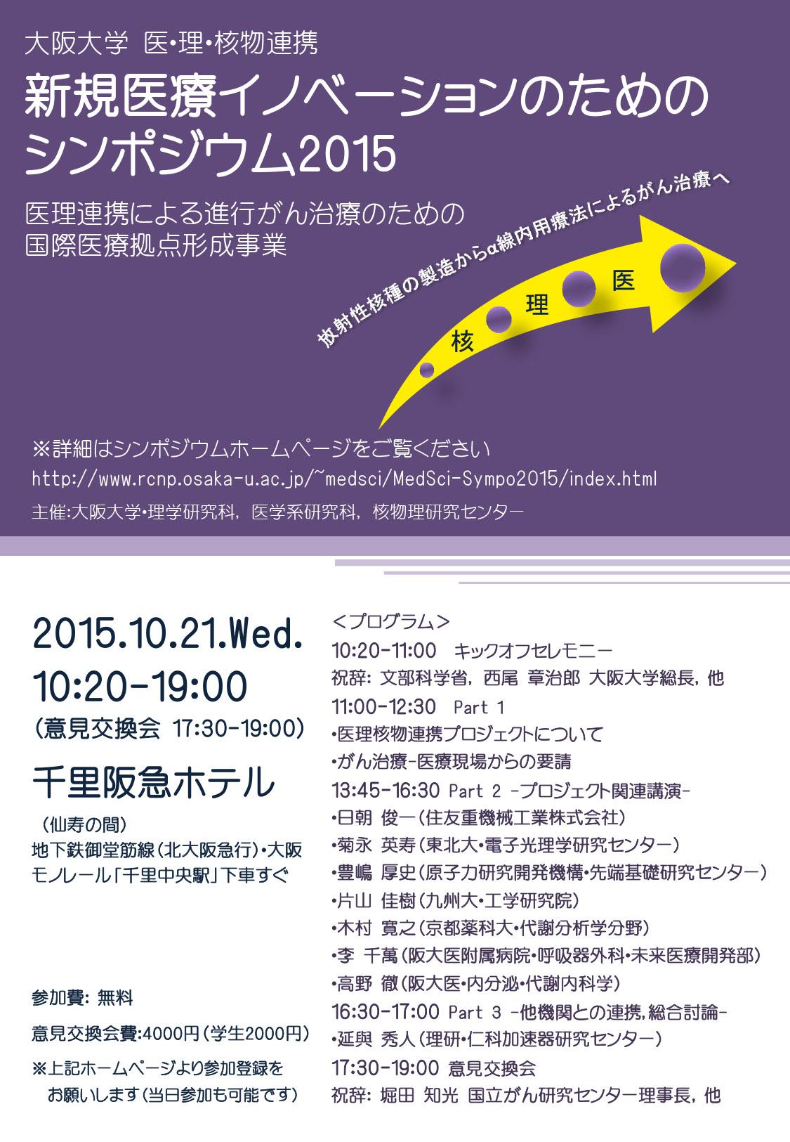 MedSciSympo2015_poster.jpg
