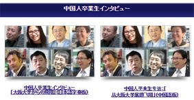 interviews_chinesealumni.jpg