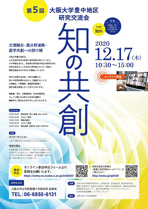 20201217_toyonaka_poster_small.jpg