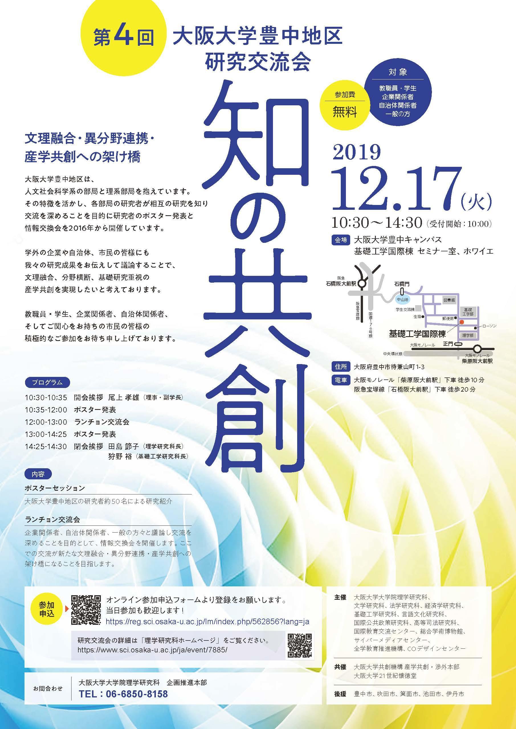 4th_ToyonakaRegionalMeeting_20191217.jpg