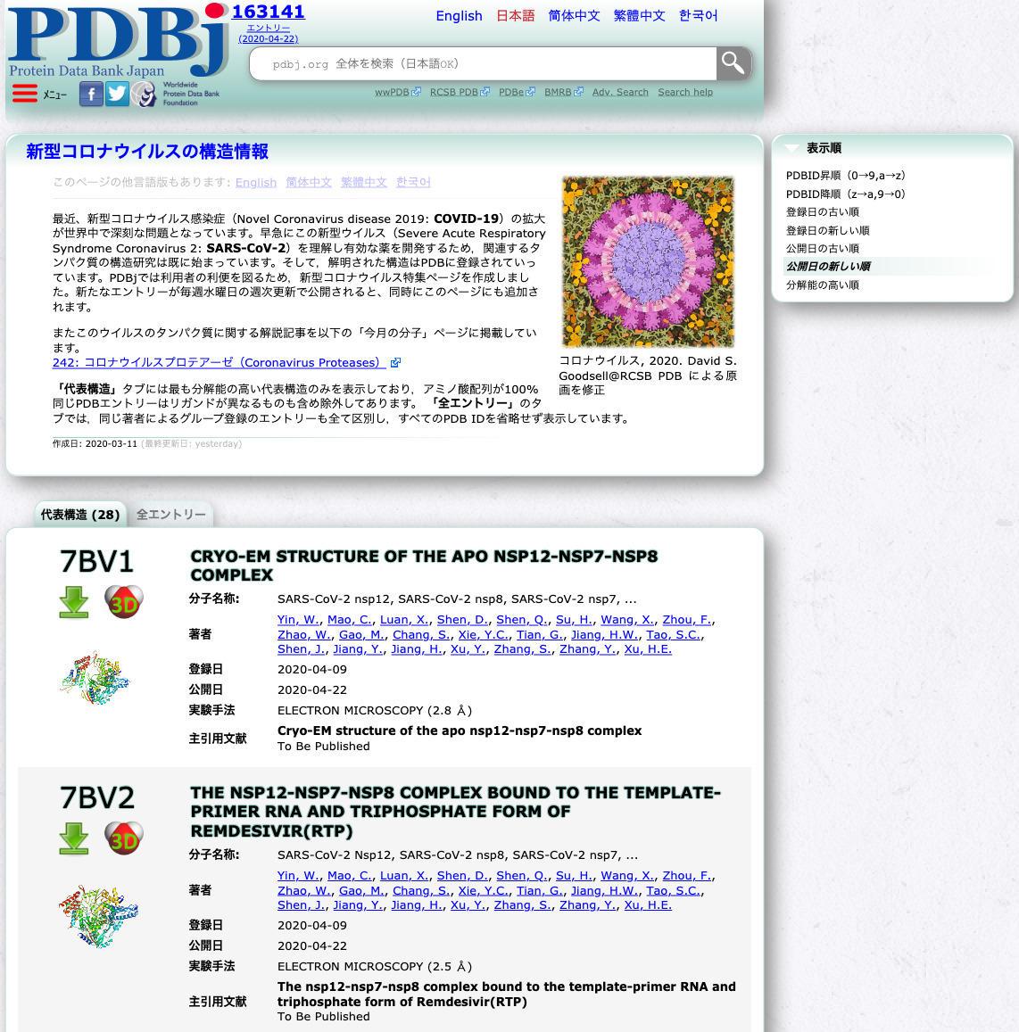 PDBj_corona.jpg