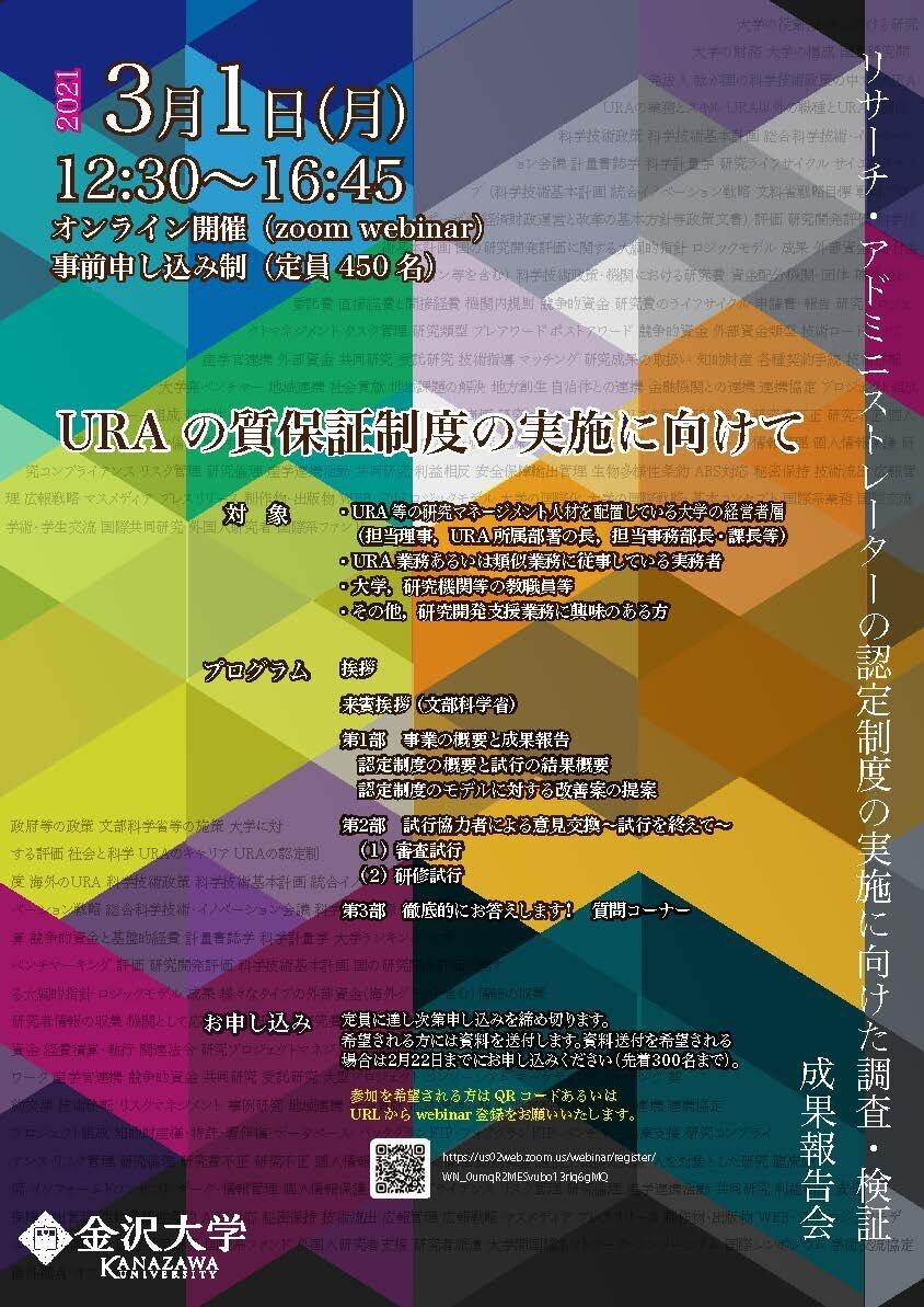 R2ura-cert_flyer_p1.jpg
