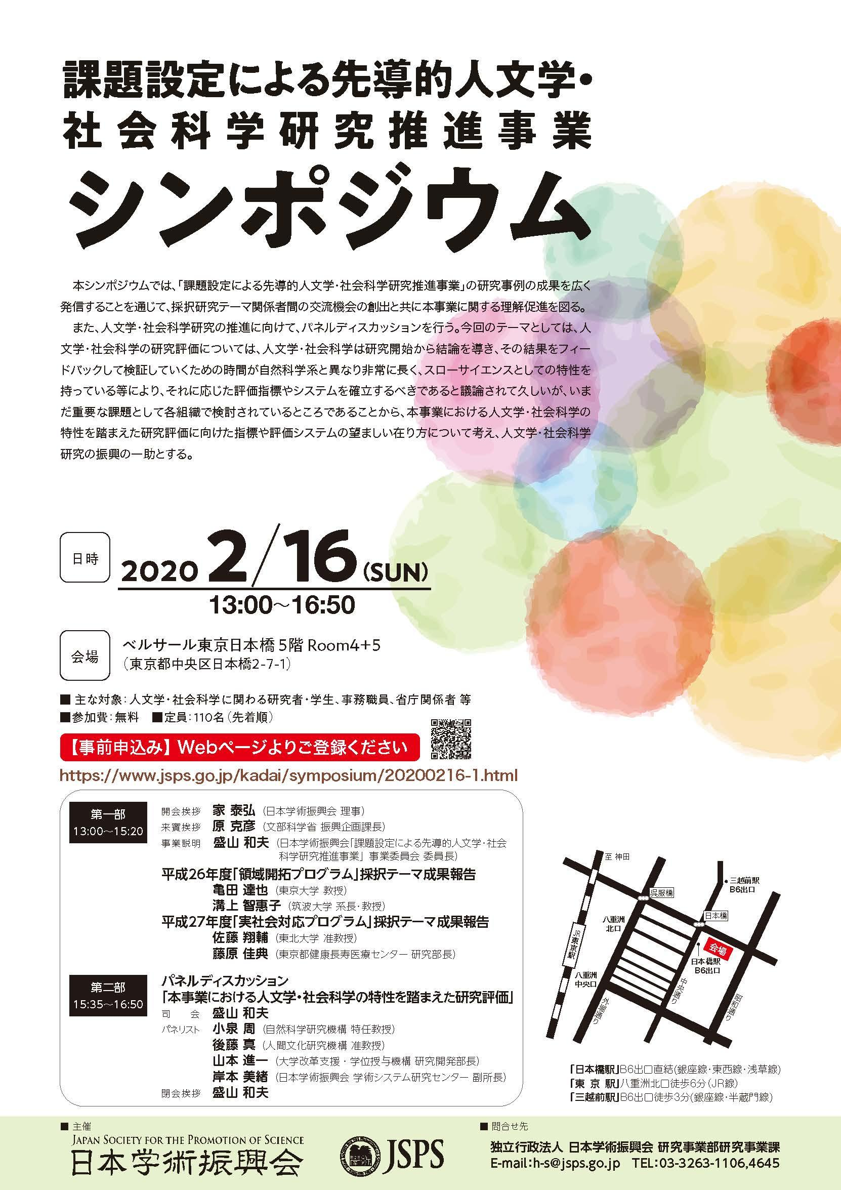 20200216_JSPS人社シンポチラシ.jpg